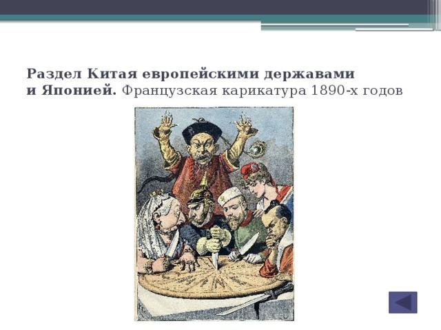 РазделКитаяевропейскими державами иЯпонией. Французская карикатура1890-х годов