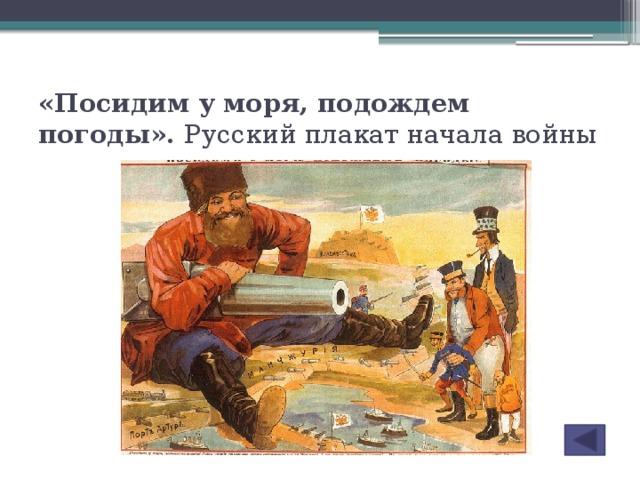 «Посидим у моря, подождем погоды». Русскийплакатначала войны