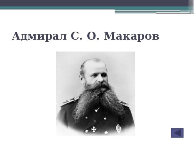 Адмирал С. О. Макаров