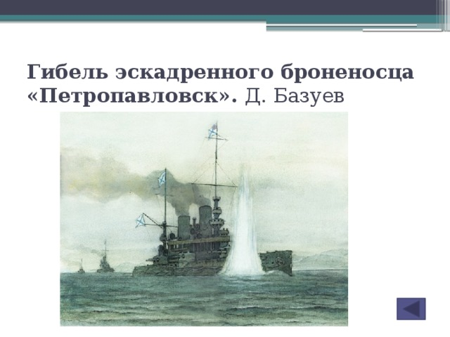 Гибель эскадренного броненосца «Петропавловск». Д. Базуев