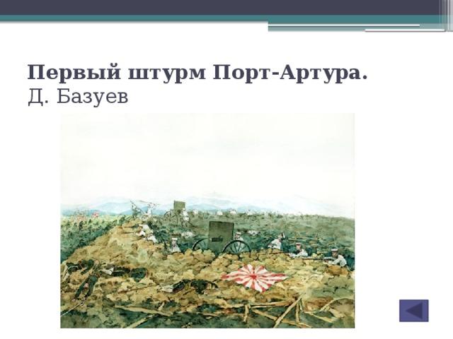 Первый штурм Порт-Артура.  Д. Базуев