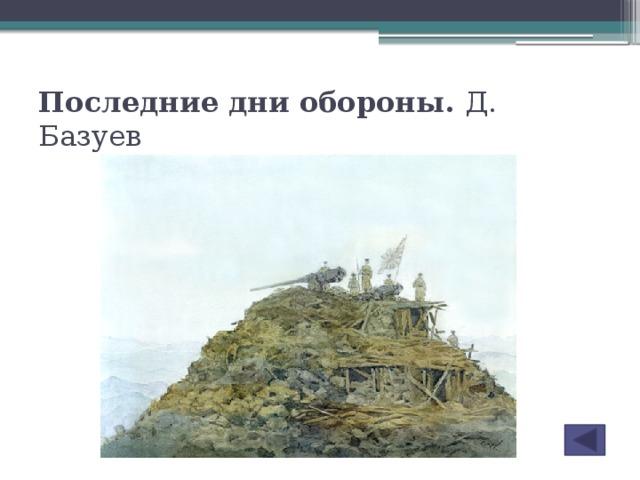 Последние дни обороны. Д. Базуев