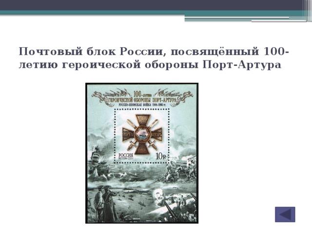 Почтовый блокРоссии, посвящённый 100-летию героической обороны Порт-Артура