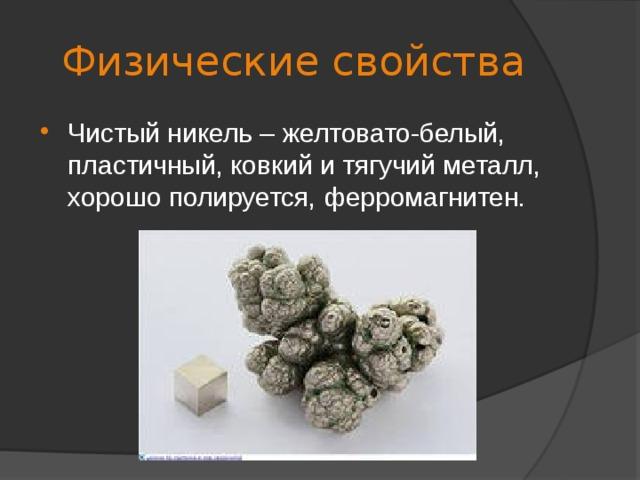 Комплексные соединения никеля - Химия - 11 класс