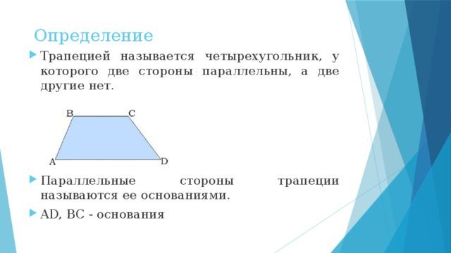 Презентация решение задач трапеция 8 класс приложение решение задач на андроид