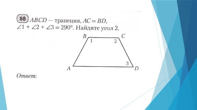 Задачи по геометрии 8 класс трапеция с решением рязань помощь студенту
