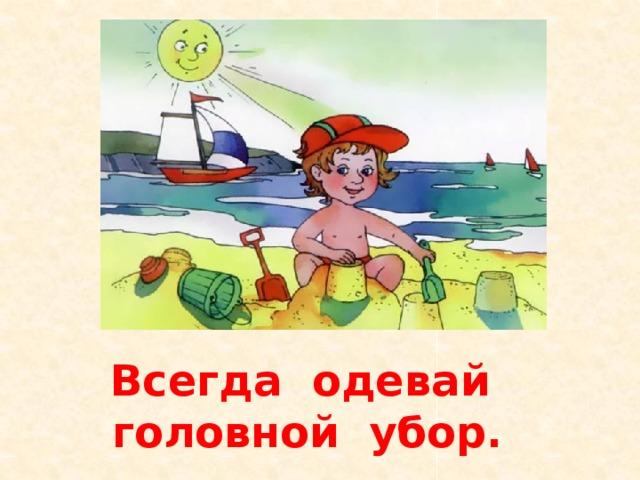 Картинка тб на лето