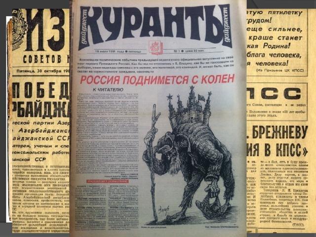 Газета куранты картинки днем следователя