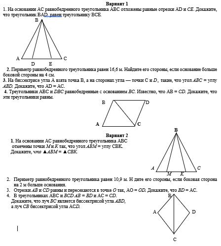 Погорелов геометрия 7 контрольные работы 5060