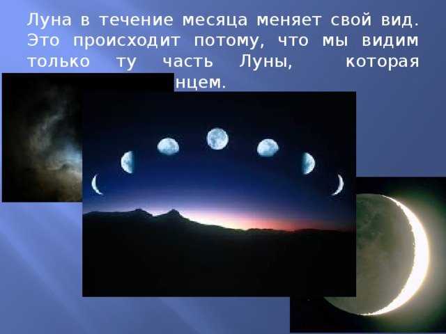 Песни картинках, наблюдение за луной в течение месяца в картинках 1 класс