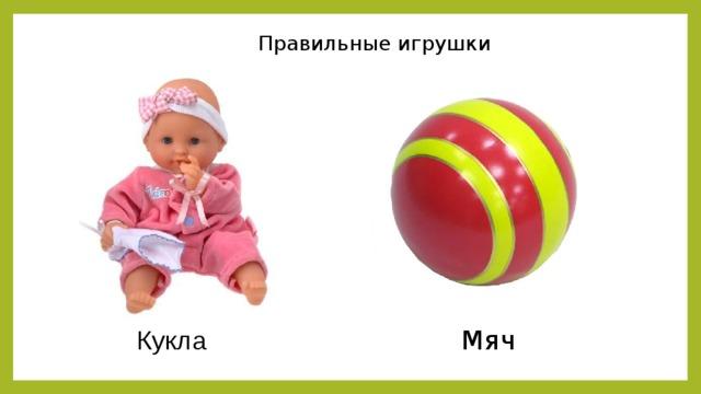 Картинки мяч кукла машина