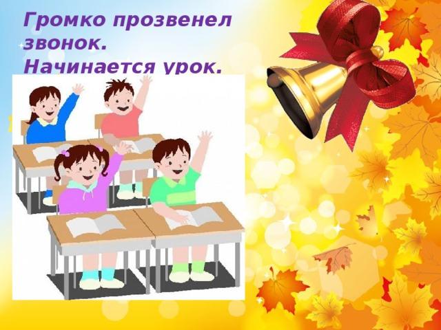 урок письма буква п школа россии
