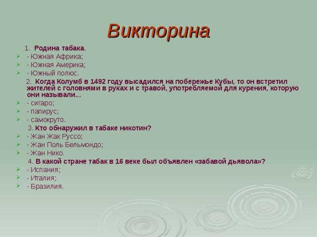 Презентация вред табачных изделий блю электронная сигарета купить в москве