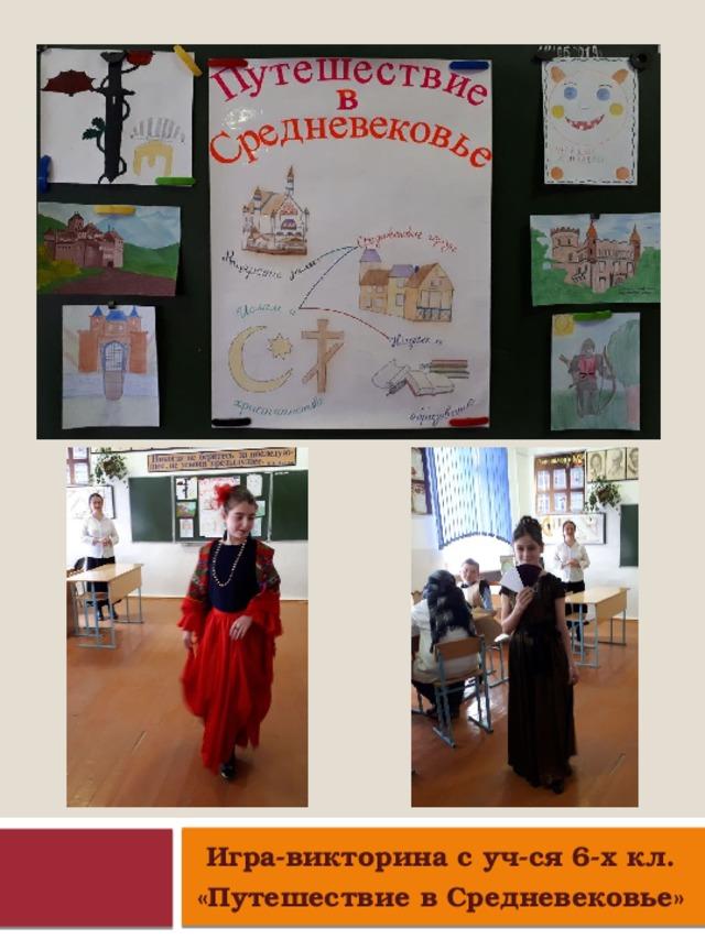 Игра-викторина с уч-ся 6-х кл. «Путешествие в Средневековье»