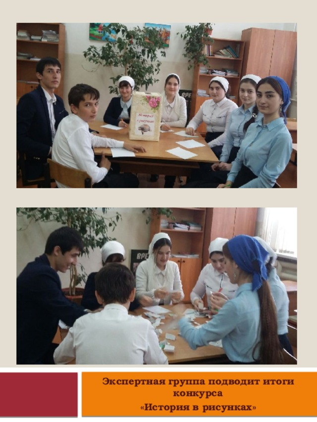 Экспертная группа подводит итоги конкурса «История в рисунках»