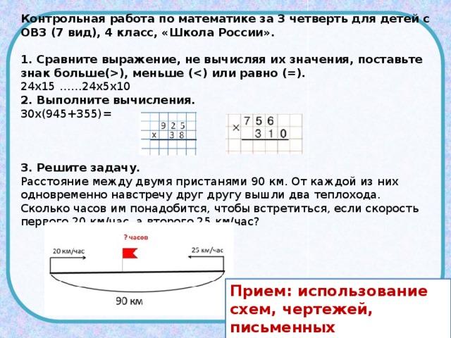 Контрольные работы по математике для детей с овз 536