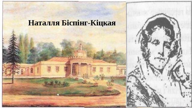 Наталля Біспінг-Кіцкая