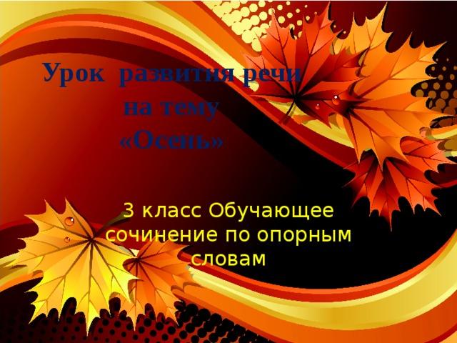 """Обучающее сочинение""""Осень"""" по опорным словам. 3 класс ..."""