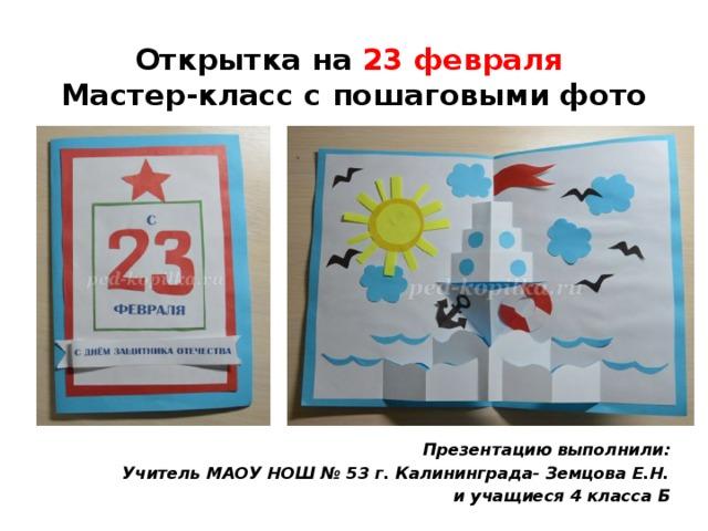 можно презентация на тему 23 февраля изготовление открытки этими валенками, будете