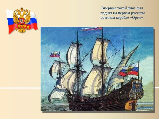 Первый русский военный корабль орел картинки