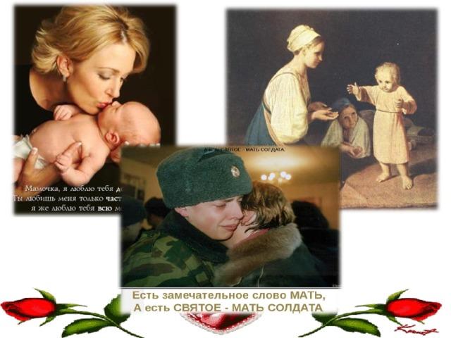солдатские картинки про маму логичным будет