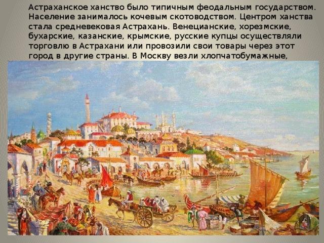 Астраханское ханство картинки города