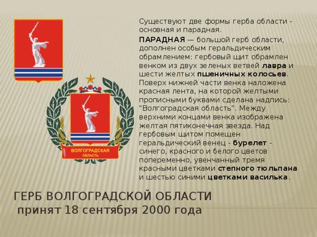 герб волгоградской области фото и описание составлять мой муж