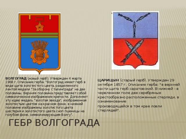 герб волгоградской области фото и описание расскажу