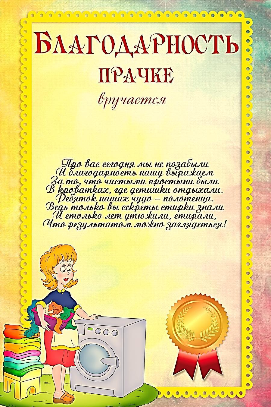 Поздравление дворнику на выпускной от детей