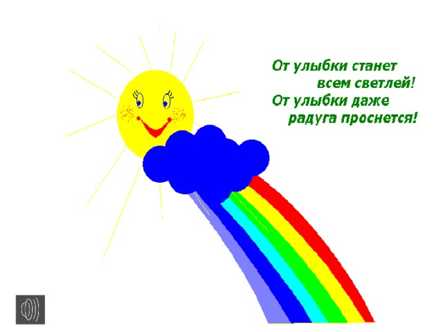 картинка от улыбки в небе радуга проснется более любима почитаема