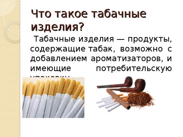 Табачные изделия лекции купить по оптовым ценам табак для кальяна