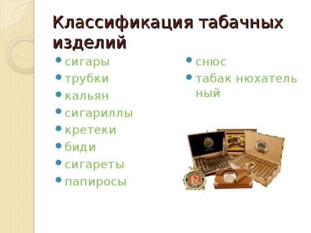 Классификация табачных изделий сигареты bayron купить в москве