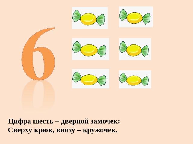 цифра шесть дверной замочек сверху крюк внизу кружочек картинки