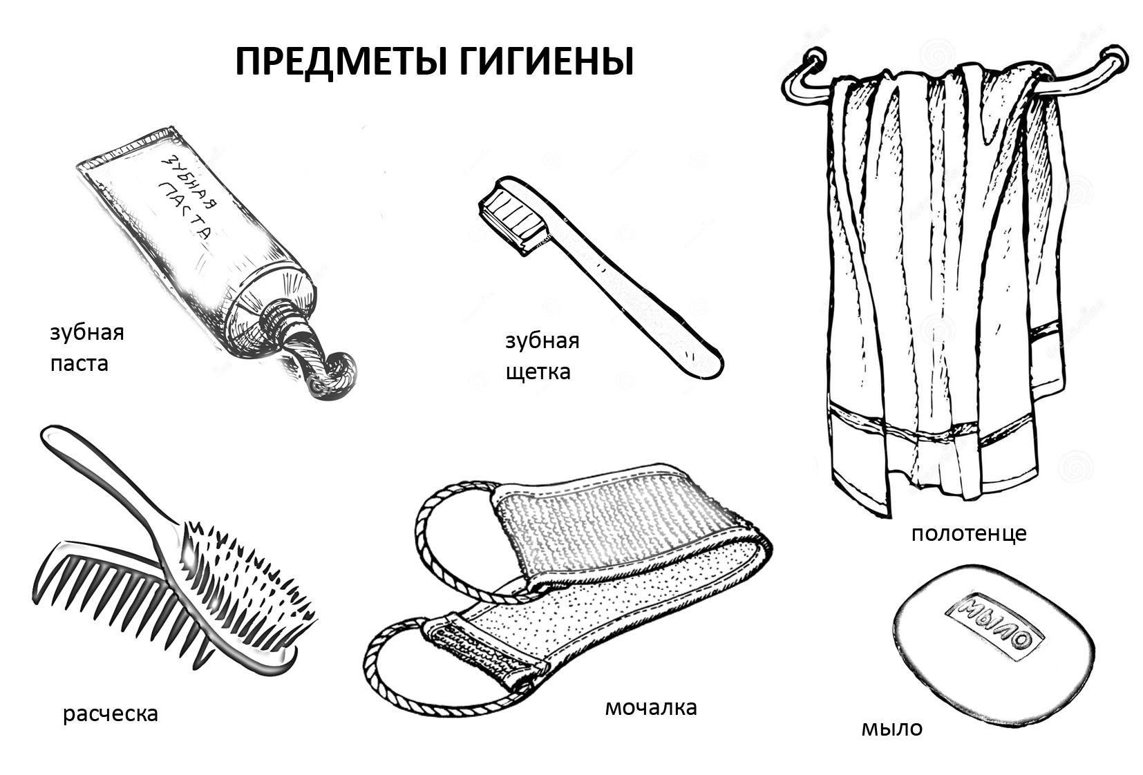 Правила личной гигиены для детей картинки с пояснением распечатать