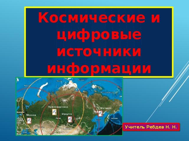 Космические и цифровые источники информации доклад 6041