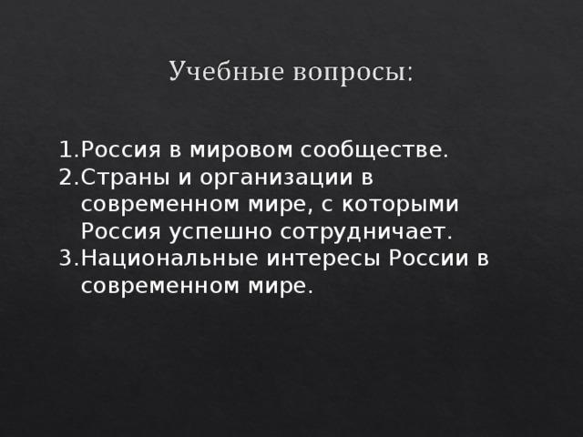 Россия в мировом сообществе и национальная безопасность реферат 8584