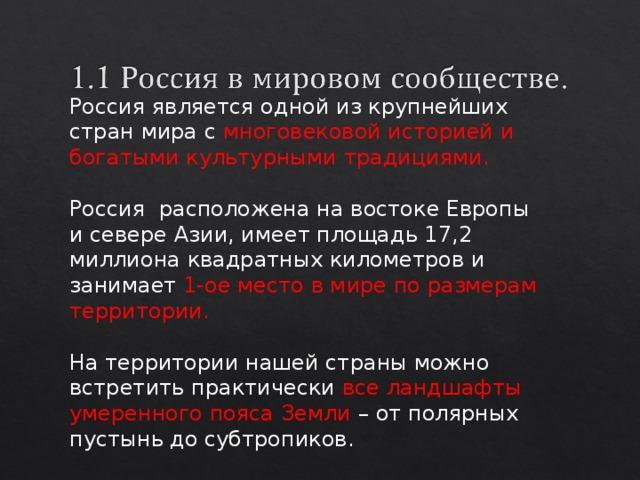 Доклад россия в мировом обществе 7571