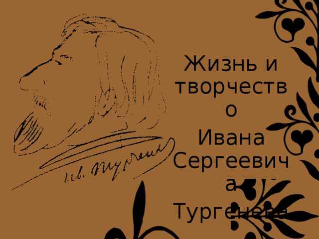 Жизнь и творчество Ивана Сергеевича Тургенева