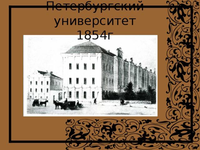 Петербургский университет  1854г