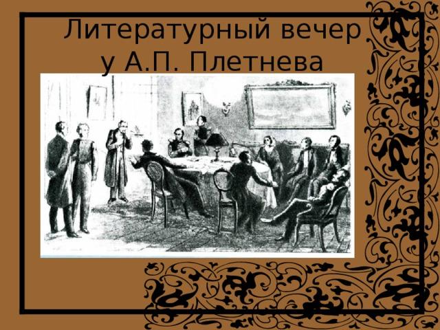 Литературный вечер  у А.П. Плетнева