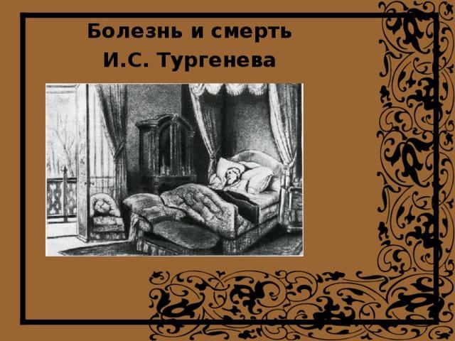 Болезнь и смерть И.С. Тургенева