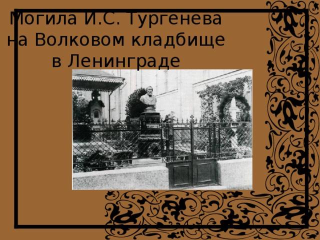 Могила И.С. Тургенева  на Волковом кладбище  в Ленинграде