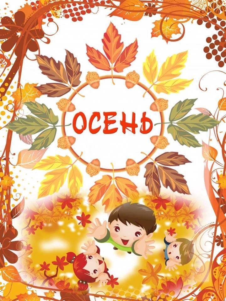 Картинка детская сентябрь