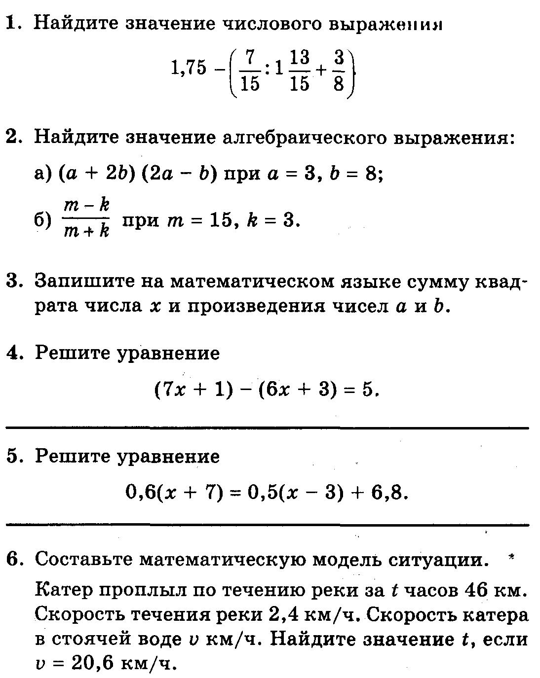 7 класс контрольная работа 1 математический язык математическая модель шалени друзяки