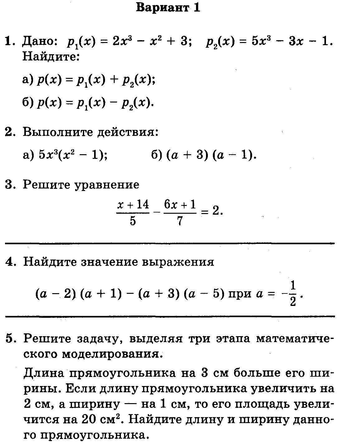 Контрольная работа по теме линейная алгебра 5702