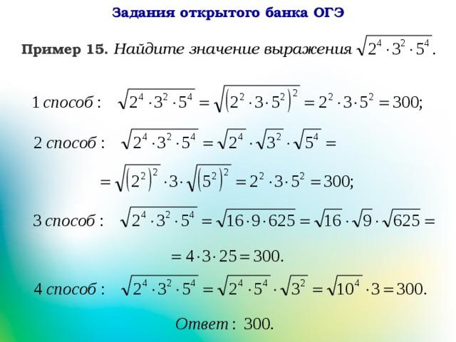 Примеры решения задач по алгебре с корнями решение задач по теме напряжение