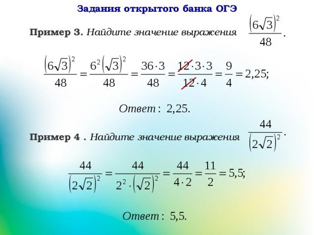 Примеры решения задач по алгебре с корнями решение задач по доминантному эпистазу