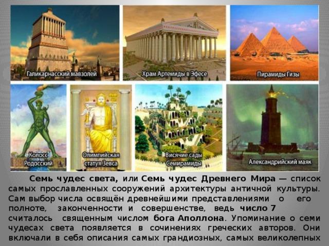 семь чудес древнего мира список описание фото