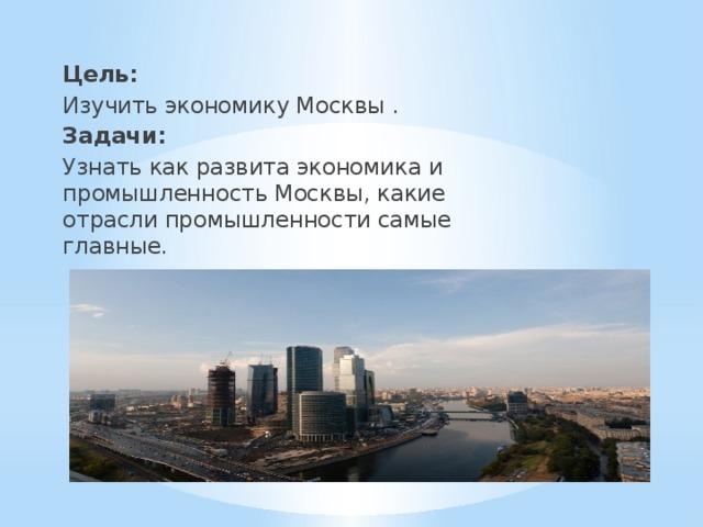 всех картинки к проекту экономика родного края московская область москва подобная забота