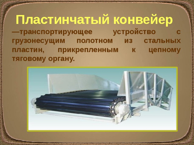 Пластинчатые конвейеры презентация элеватор передний